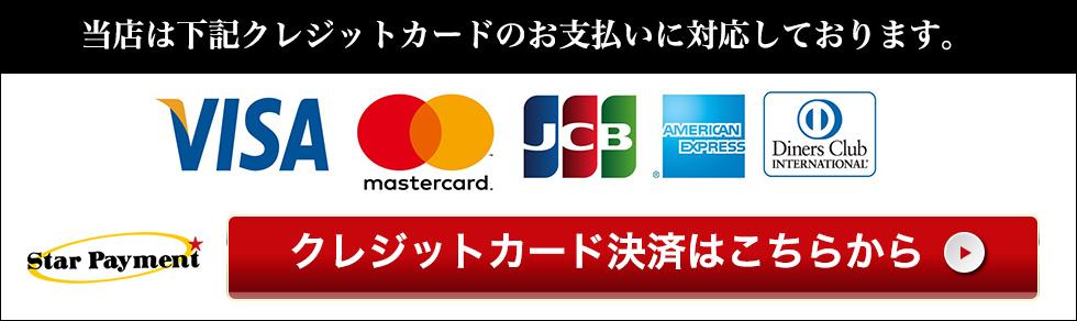 クレジット決済サービス